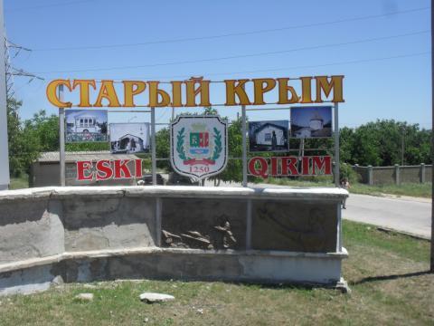 Старий Крим