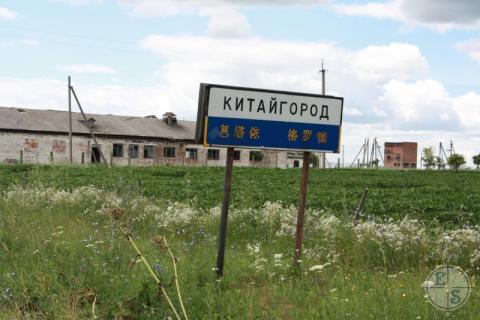 Китайгород - Хмельницкая область