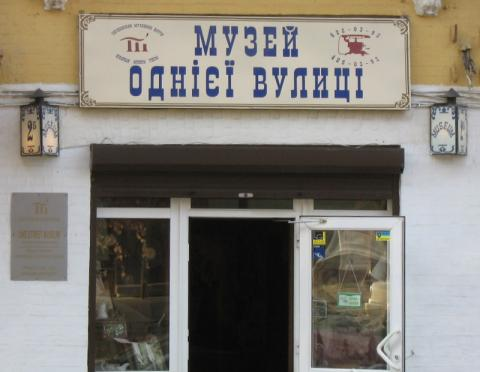 Музей однієї вулиці - Київ
