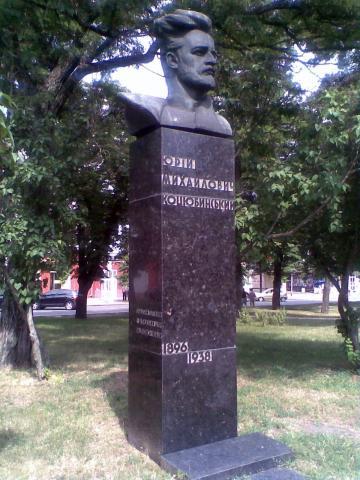 Памятник Коцюбинскому - Чернигов