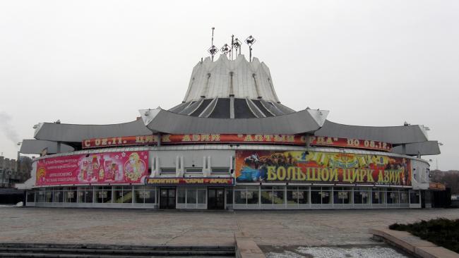 Державний цирк - Дніпро