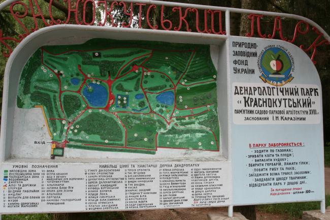 Краснокутський дендропарк - Харків