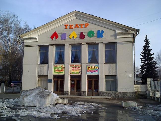 Театр ляльок імені Олександра Довженка - Чернігів